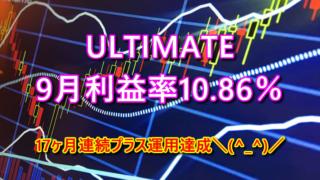 FX自動売買EA(ULTIMATE)の2021年9月は利益率10.86%でした