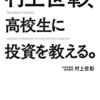 村上世彰、高校生に投資を教える。 (角川書店単行本) | 村上 世彰 | ビジネス・経済 |