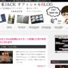 投資家JACKオフィシャルブログの評判 経歴、サービス内容を検証